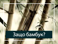 Защо бамбук, why bamboo, zashto bambuk, bambukovi, ot bambuk, zdrave